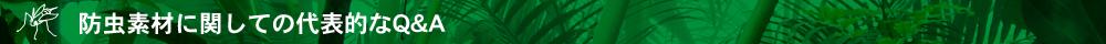 防虫素材に関しての代表的なQ&A