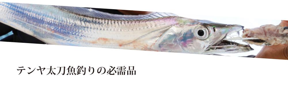 テンヤ太刀魚釣りの必需品