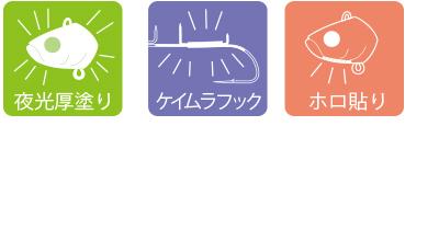 夜光厚塗り / ケイムラフック / ホロ貼り