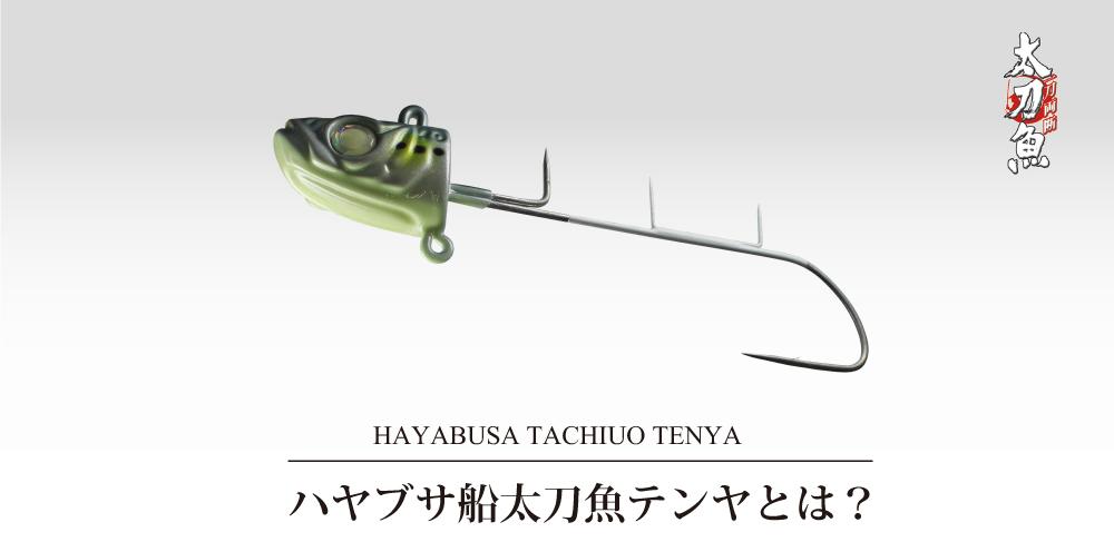 ハヤブサ船太刀魚テンヤとは