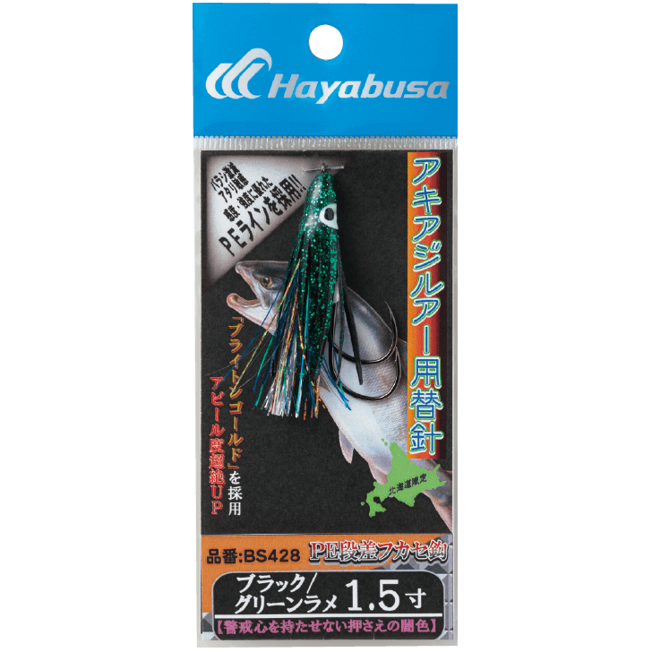 アキアジルアー用替鈎 ブラック/グリーンラメ