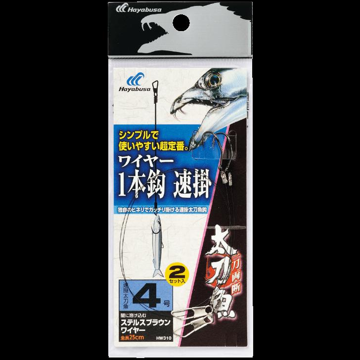 太刀魚 ワイヤー1本鈎 速掛