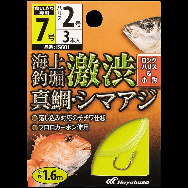 海上釣堀 糸付 激渋真鯛・シマアジ