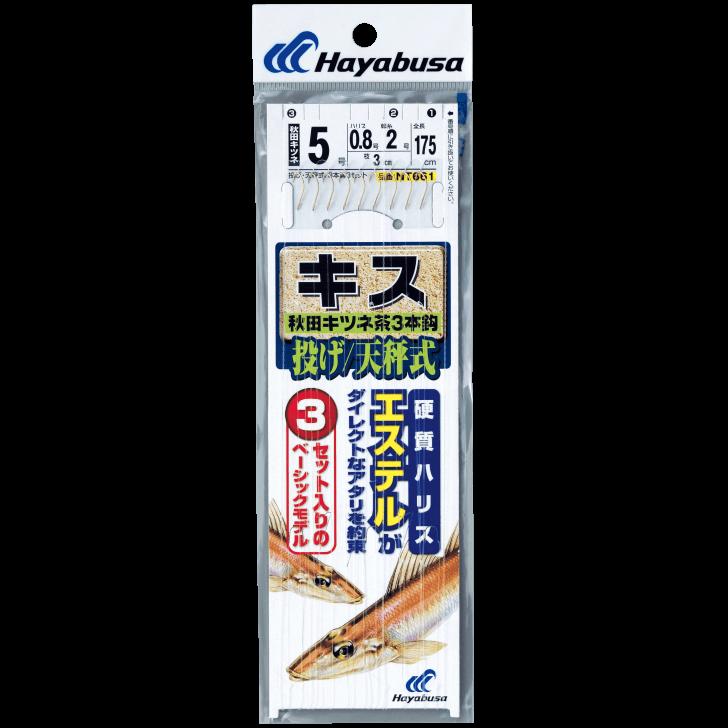 投げキス天秤式 秋田キツネ茶3本鈎