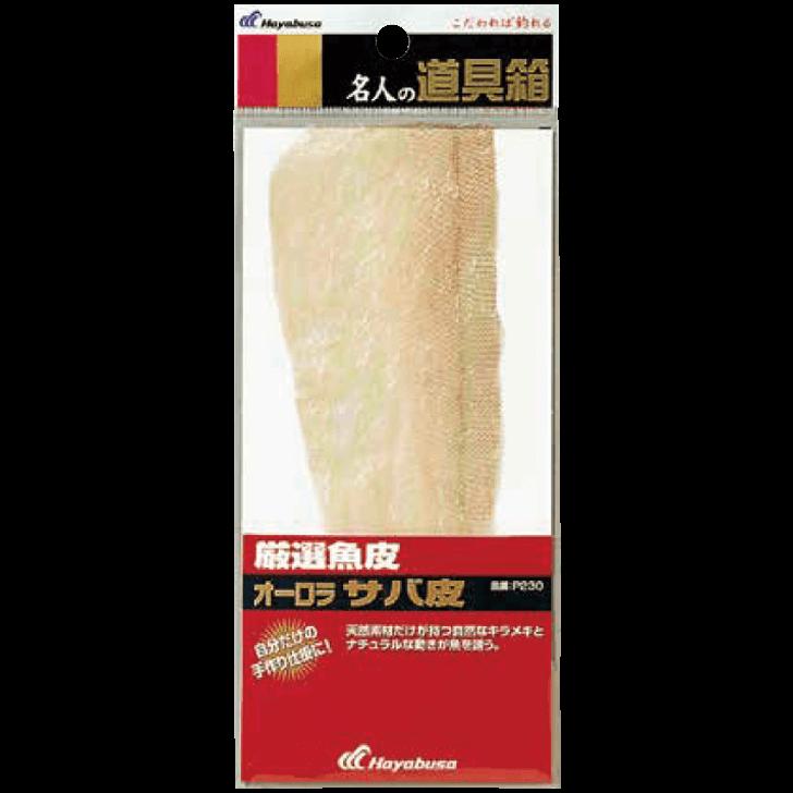 厳選魚皮 オーロラサバ皮