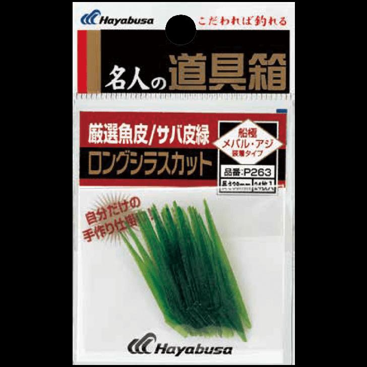 厳選魚皮 サバ皮緑ロングシラスカット