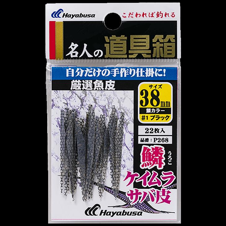 厳選魚皮 サバ皮 シラスカット 鱗ケイムラ