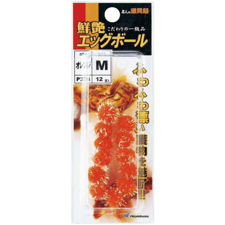 鮮艶エッグボール オレンジ