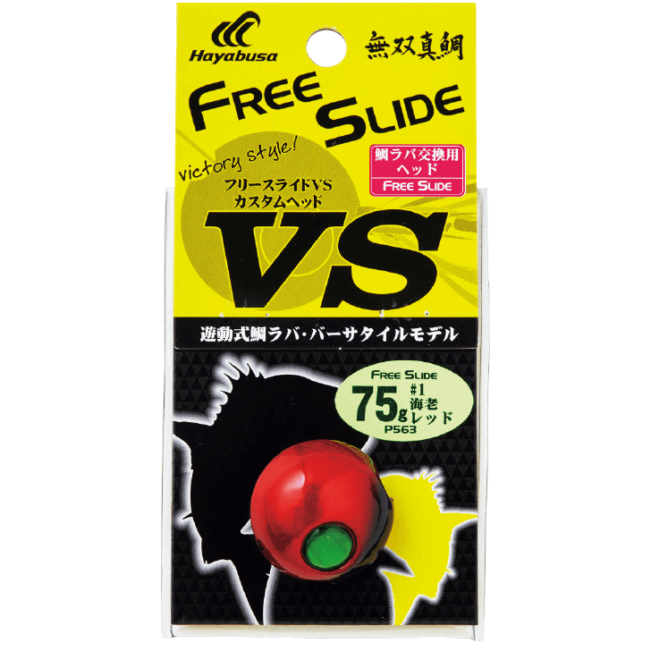 フリースライド VSヘッド