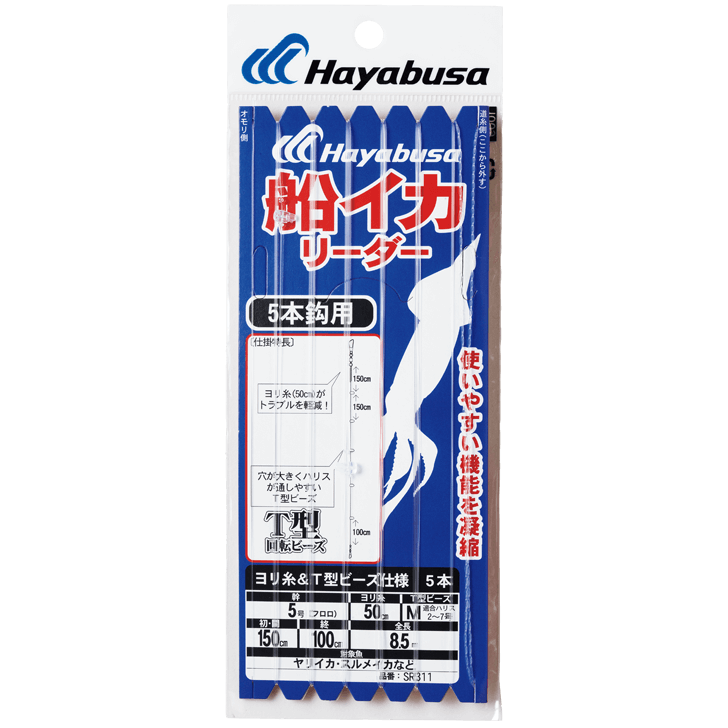 船イカリーダー ヨリ糸&T型ビーズ仕様 5本