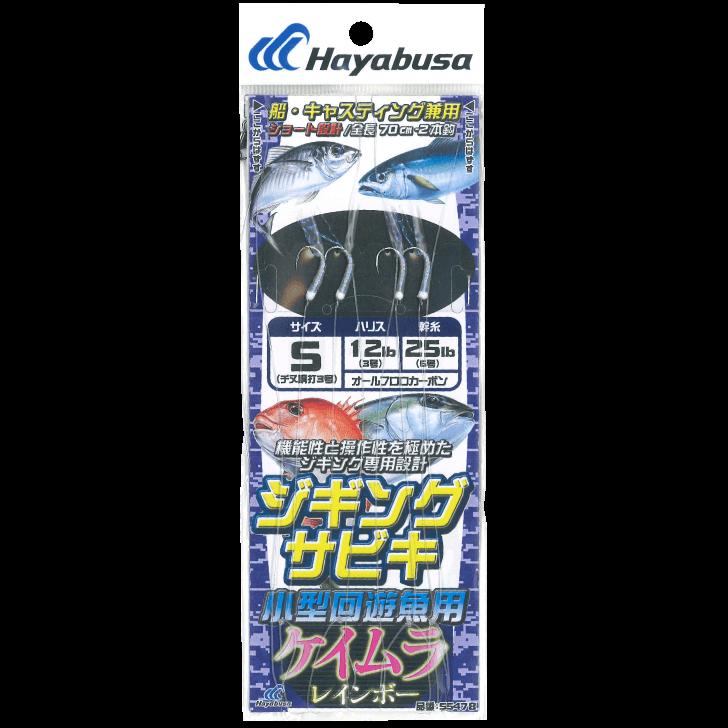 ジギングサビキ ツイストスキンケイムラ 2本鈎2セット