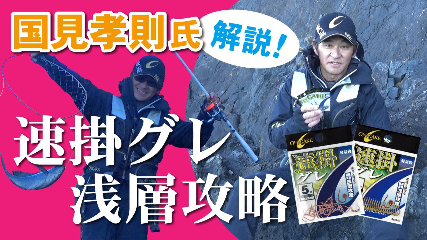 国見孝則氏の速掛グレ浅層攻略解説!