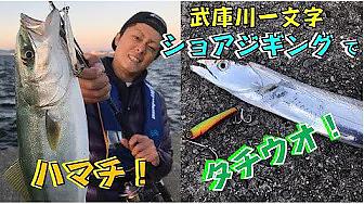武庫川一文字でショアジギング! 夕マヅメのタチウオ・ハマチ【ガッ釣り関西#018】