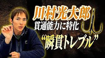 【川村光大郎】貫通能力に特化させたトレブルフック「瞬貫トレブル」を解説!