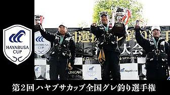 第2回ハヤブサカップ全国グレ釣り選手権|鬼掛