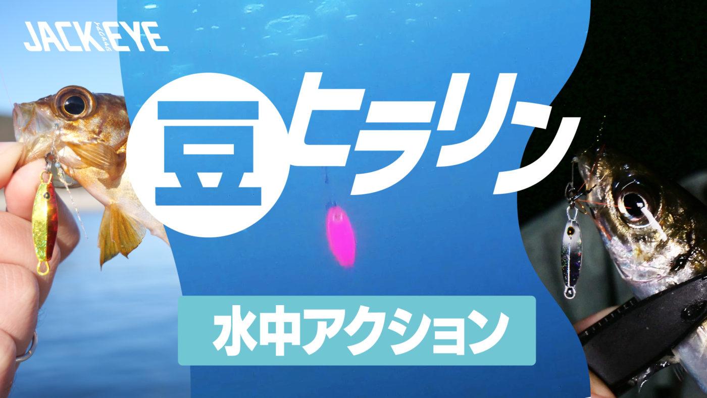 【すず合金】超絶スローフォール!喰わせの最終兵器ジグ|水中アクション