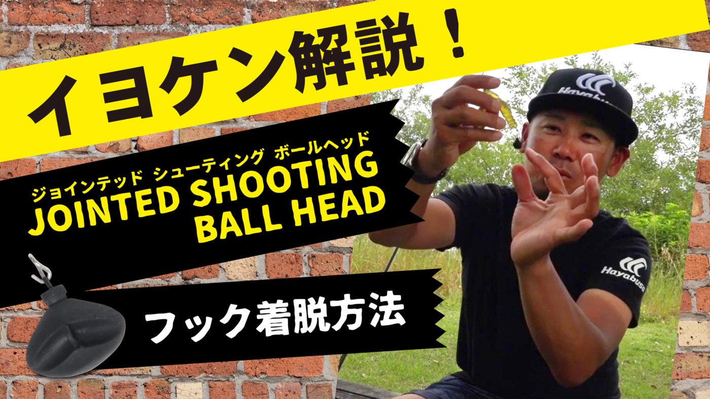 【イヨケン解説】JOINTED SHOOTING BALL HEAD【フック着脱方法】