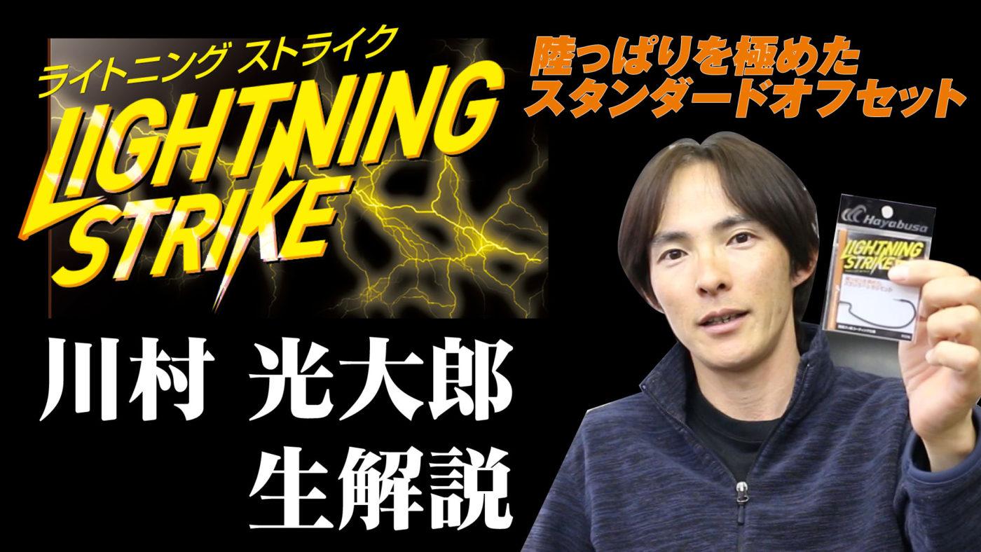 川村光大郎プロがオフセットフック『LIGHTNING STRIKE』を解説!