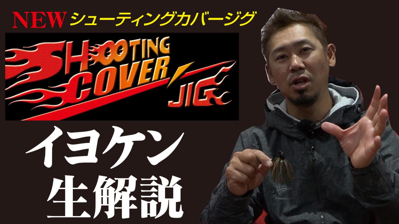 ハヤブサBASS|伊豫部健プロ監修のカバー撃ち専用ラバージグ『SHOOTING COVER JIG』を解説!
