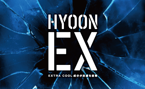 HYOON EX 特設ページ