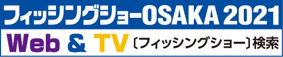 OSAKAフィッシングショー