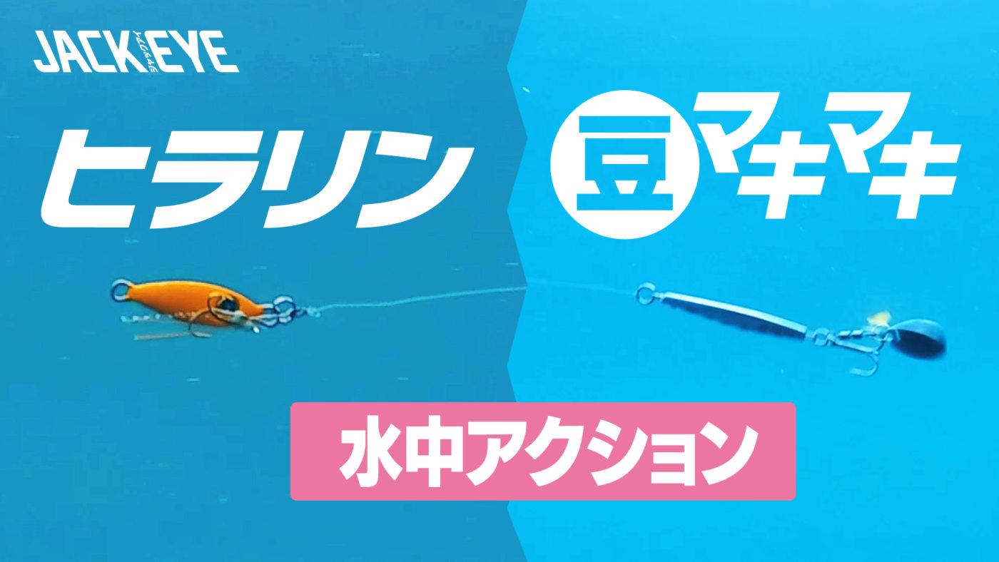 【ライトゲーム】ライトスロージグ&かんたん巻くだけライトブレードジグ|水中アクション