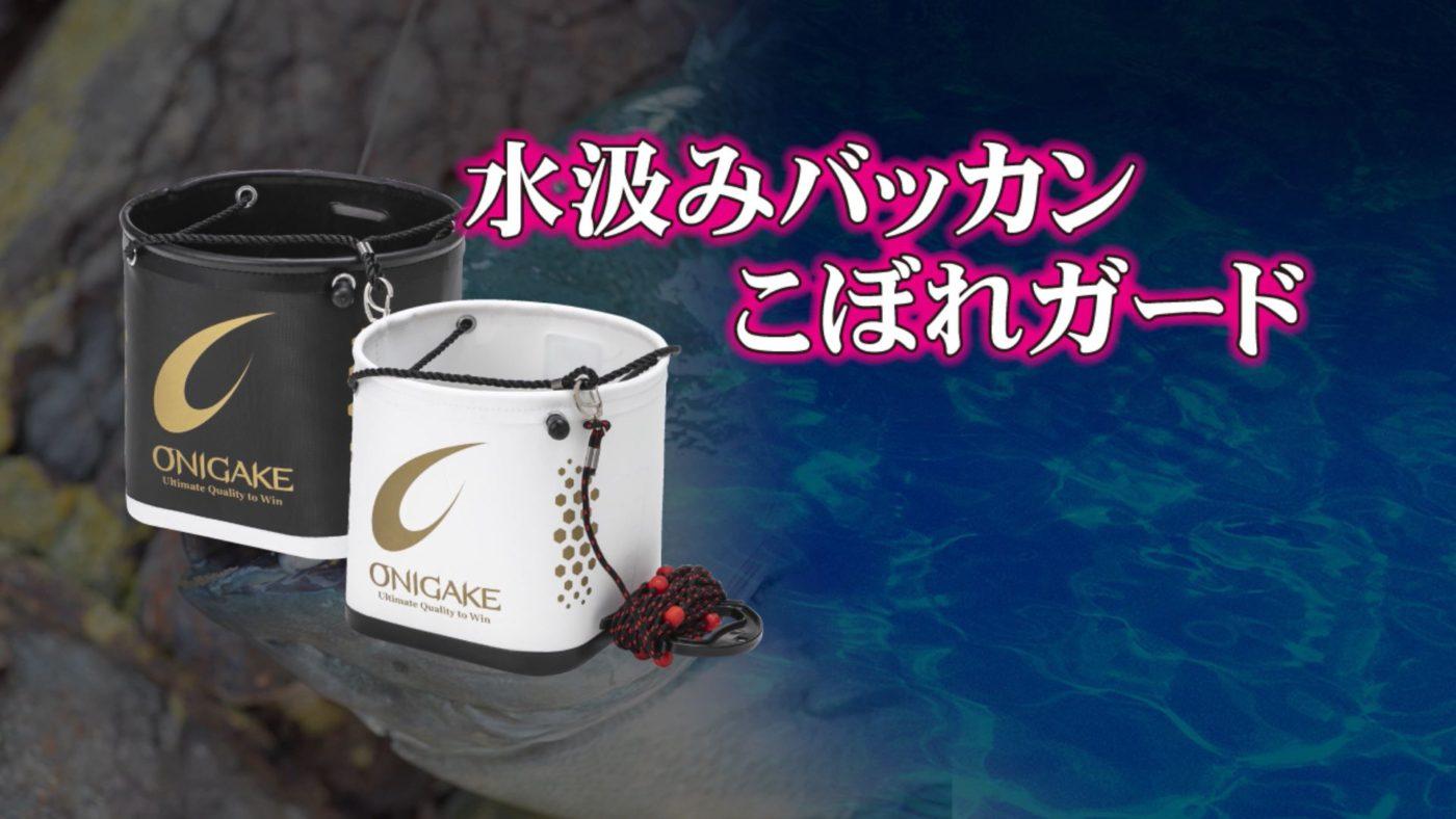 解説「水汲みバッカンこぼれガード」【2021年発売予定】