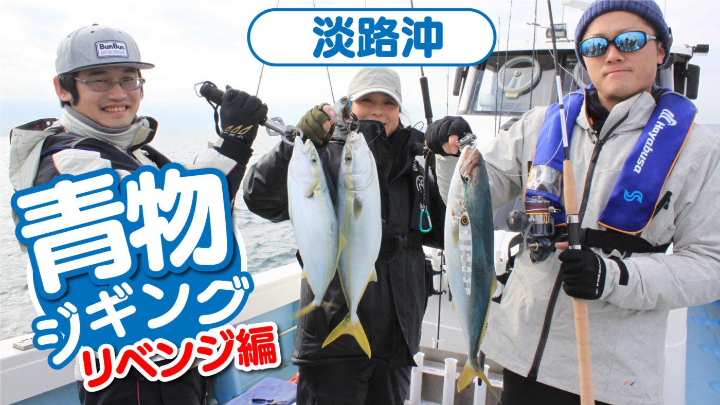 青物ジギング リベンジ編in淡路沖|関西ローカル釣り番組「がっ釣り関西」