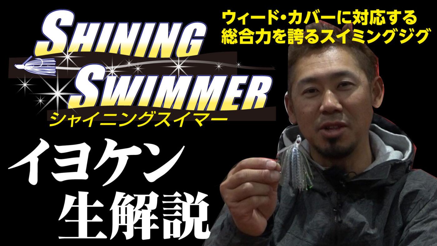 ハヤブサBASS|伊豫部健プロ監修のスイムジグ『SHINING SWIMMER』を解説!