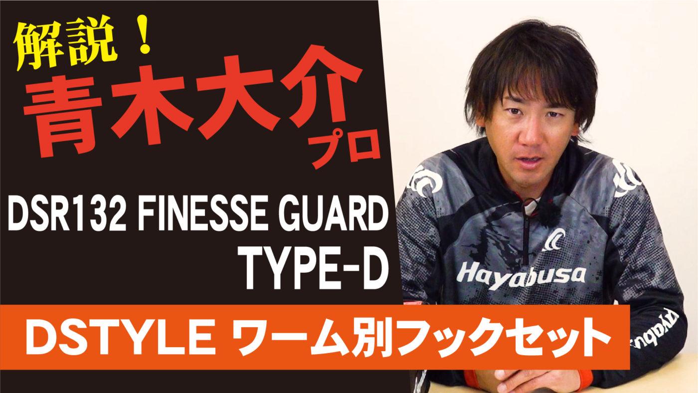 【青木大介プロデュース】DSR132 FINESSE GUARD TYPE-D解説【DSTYLEワーム別フックセット】