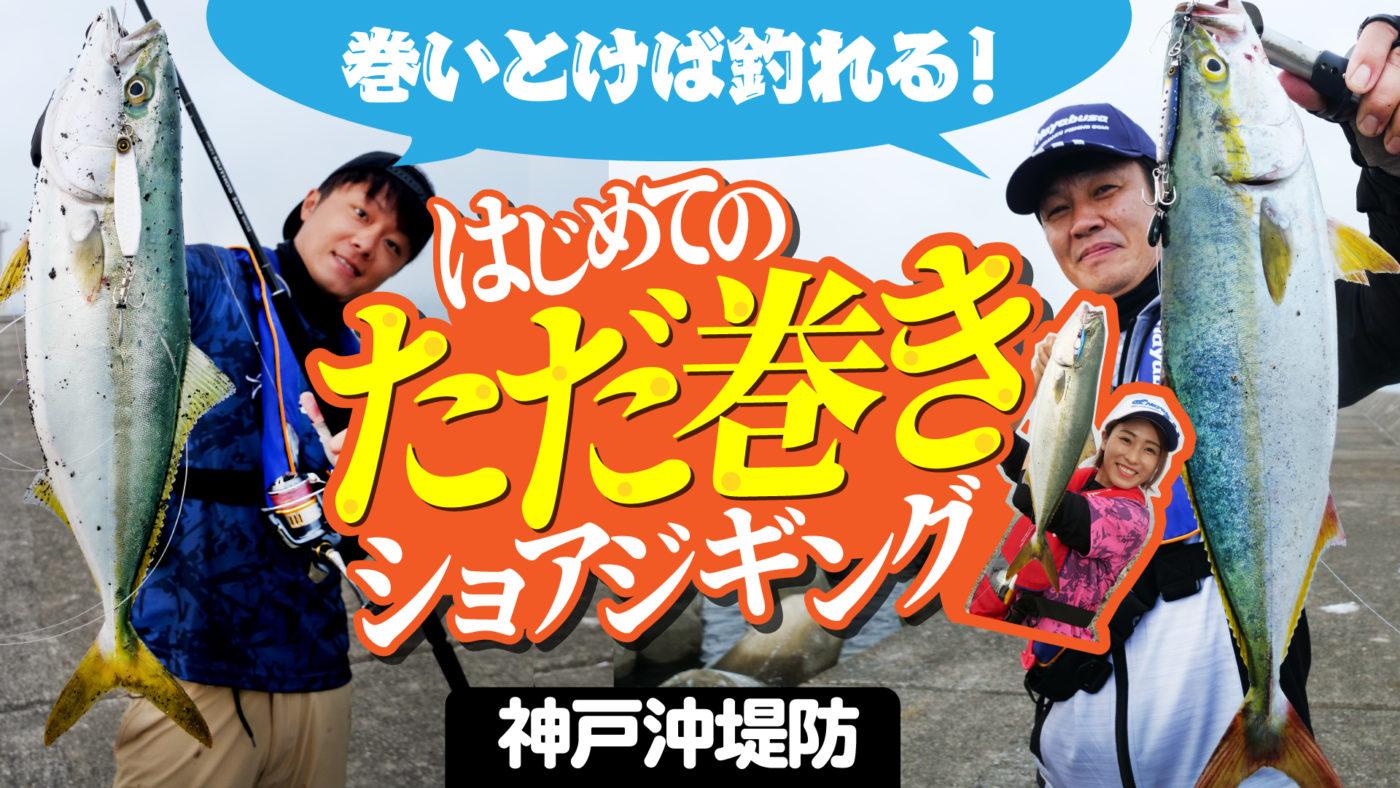 巻けば釣れる!はじめてのただ巻きショアジギングin神戸沖堤防