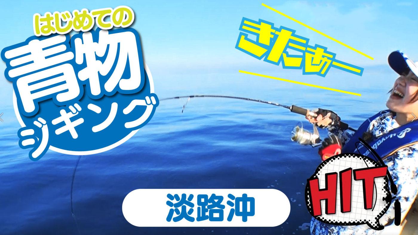 はじめての青物ジギングin淡路沖|関西ローカル釣り番組「がっ釣り関西」