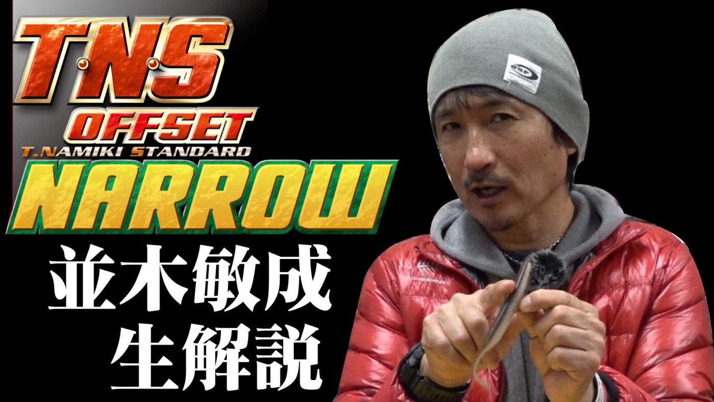 並木敏成プロがオフセットフック『T・N・S OFFSET NARROW』を解説!