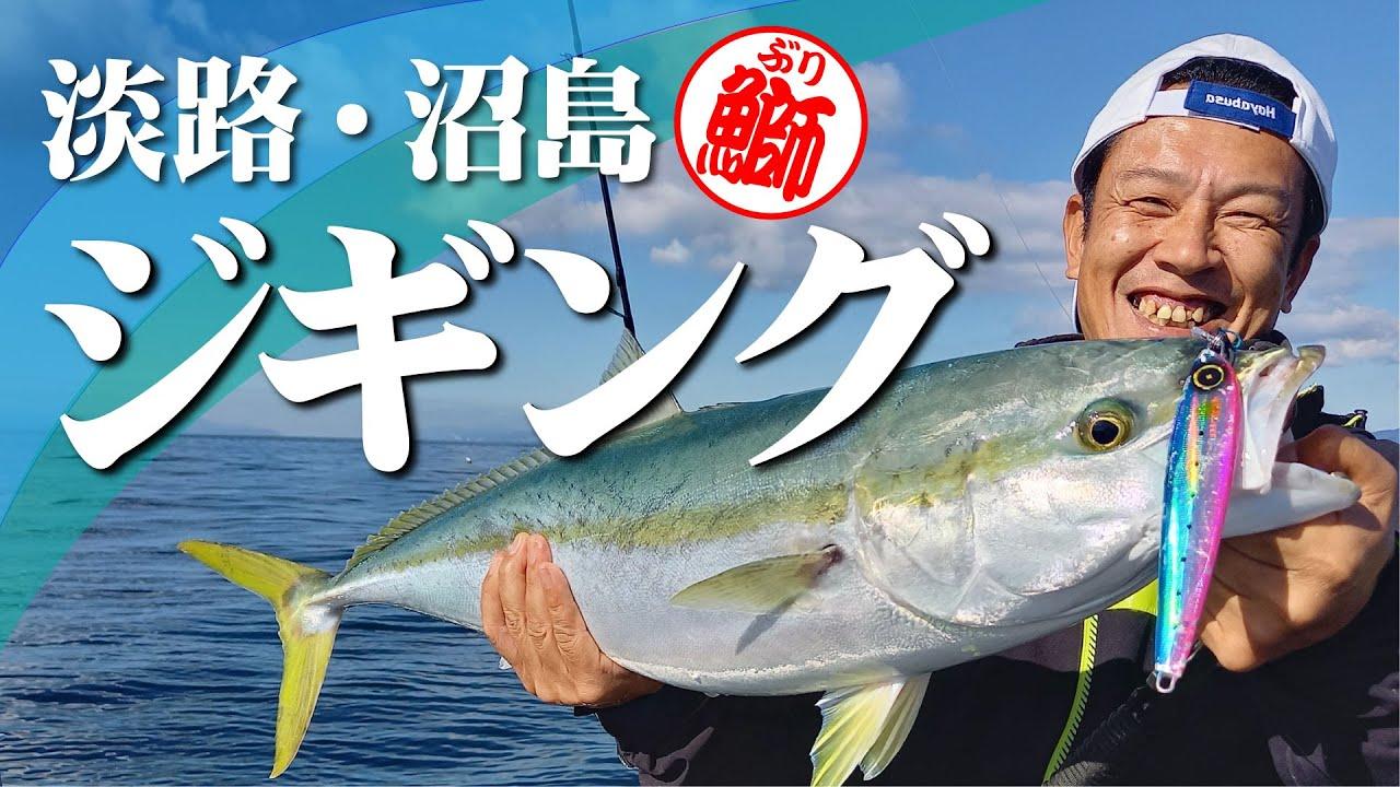 淡路島・沼島沖オフショアジギングで良型連発!|関西ローカル釣り番組『ガッ釣り関西』