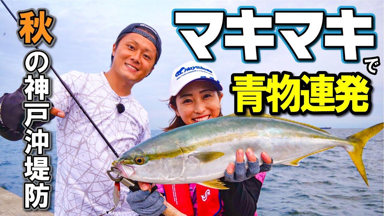 青物連発‼ 秋の神戸沖堤防ショアジギング!|関西ローカル釣り番組『ガッ釣り関西』