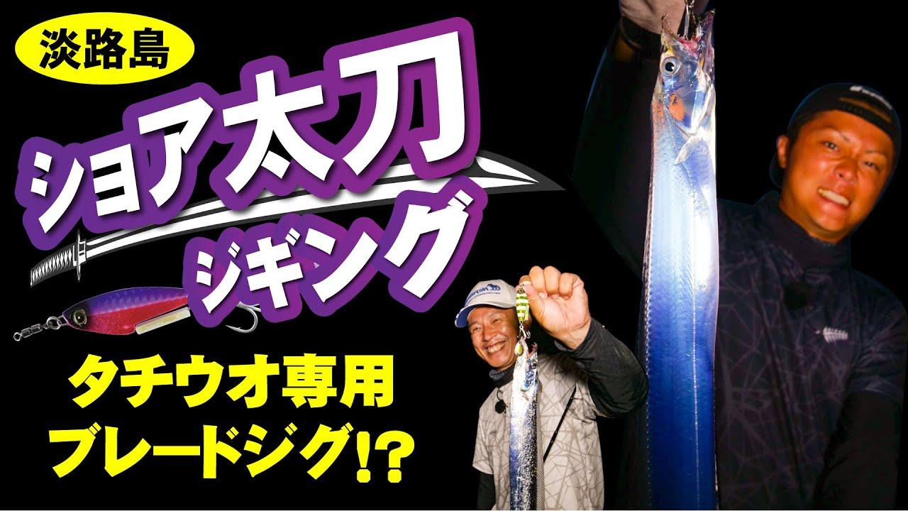 淡路島ショア太刀ジギング!タチウオ専用ブレードジグで、太刀魚爆釣⁉|関西ローカル釣り番組『ガッ釣り関西』