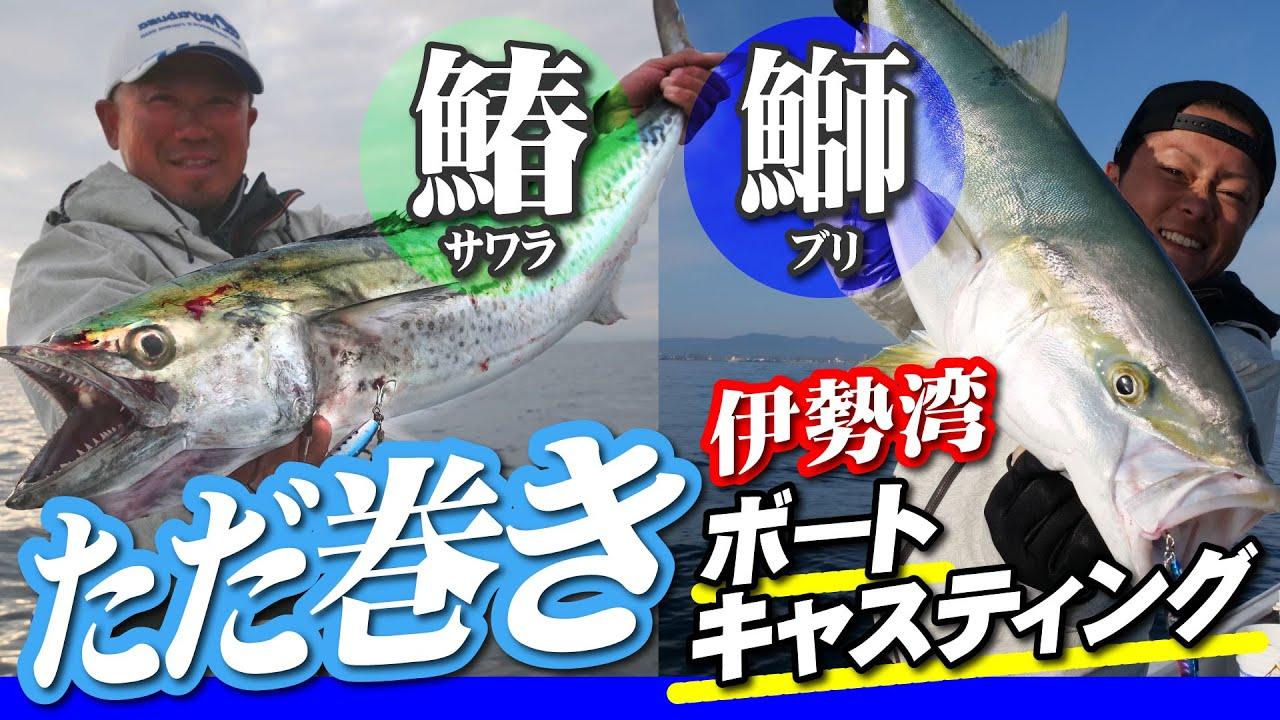 【巻くだけで釣れる】ブリにサワラに良型捕獲!NEWジャックアイマキマキで、伊勢湾ボートキャスティングゲーム!