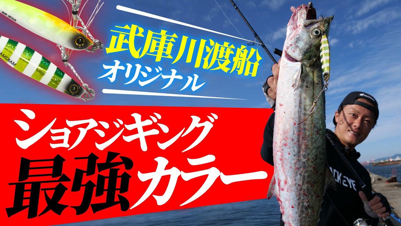 【爆釣必須!?】武庫川渡船オリジナル最強カラー!ショアジギングするならこれだ!
