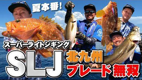 【ジャックアイ】ブレード無双!北九州スーパーライトジギング!