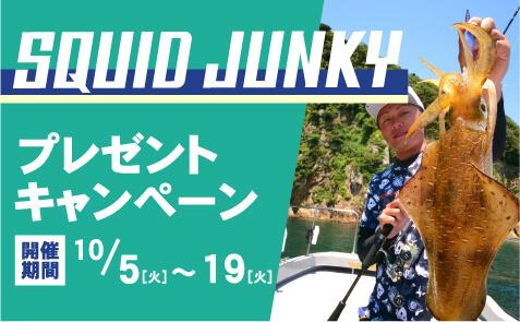 SQUID JUNKY プレゼントキャンペーン