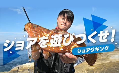 ショアゲーム特集(2019)
