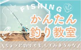 かんたん釣り教室
